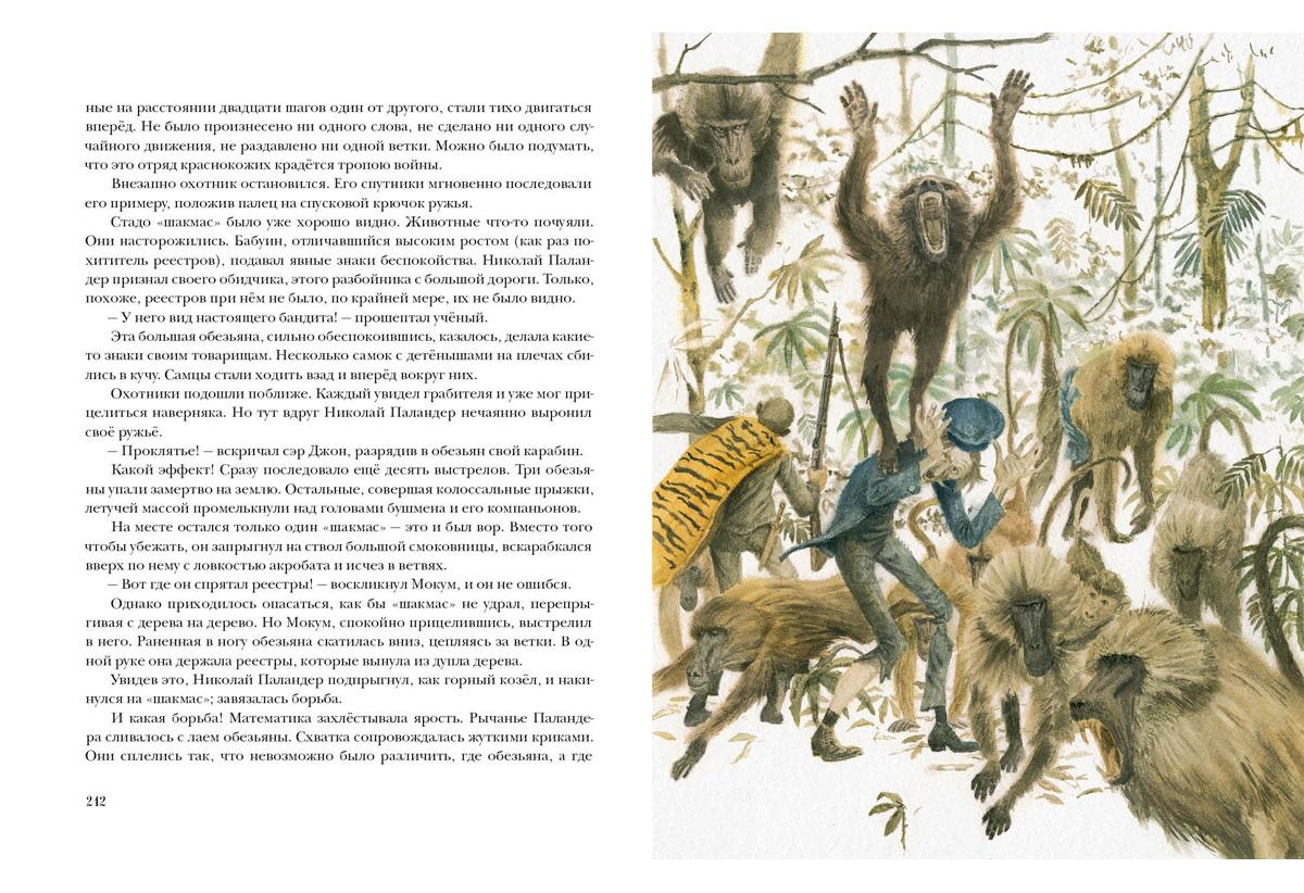 Приключения троих русских и троих англичан в Южной Африке