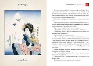 Десять вечеров. Японские народные сказки