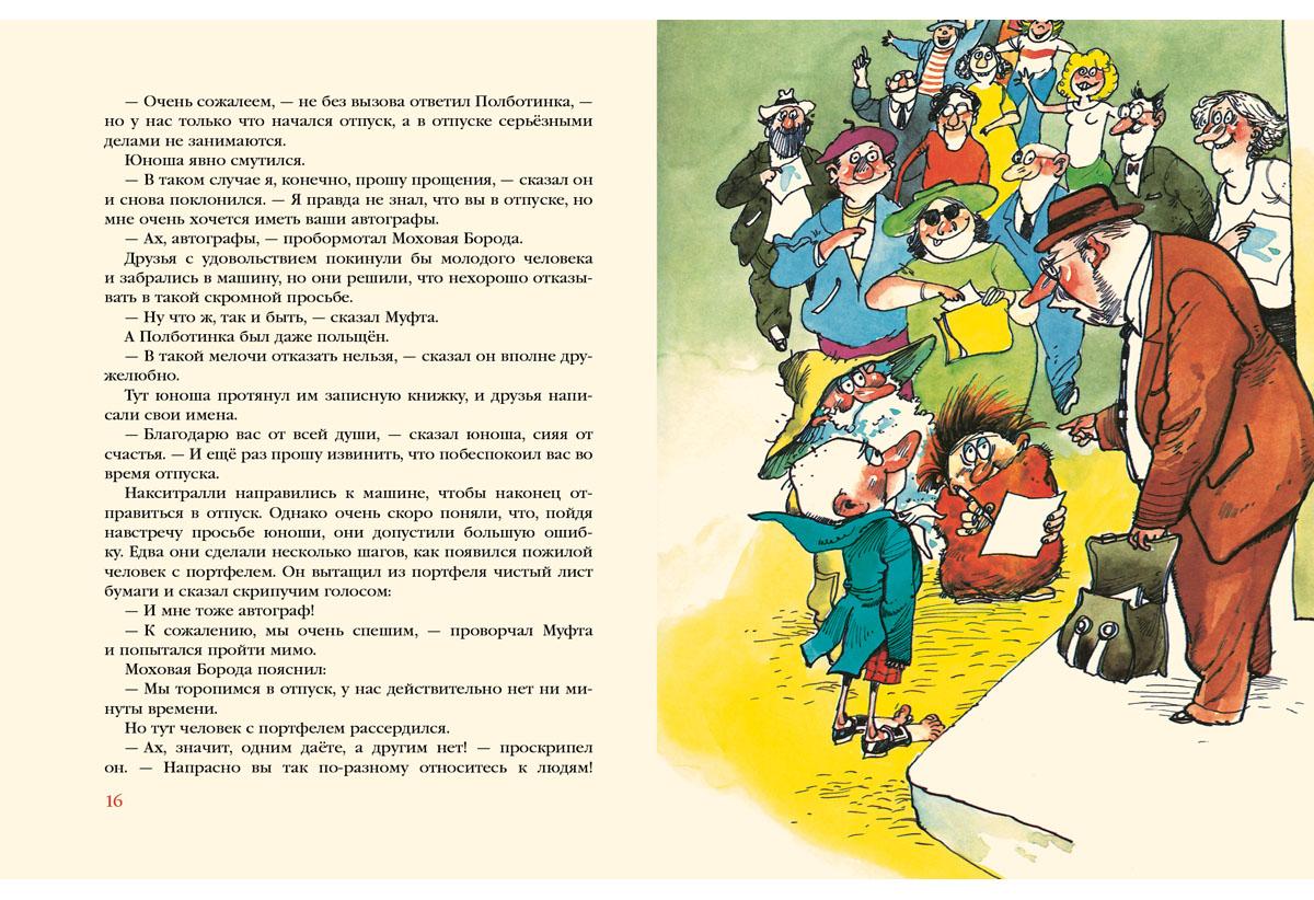 Муфта, Полботинка и Моховая Борода. Кн. 3, 4