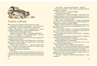 Муфта, Полботинка и Моховая Борода. Кн. 1, 2