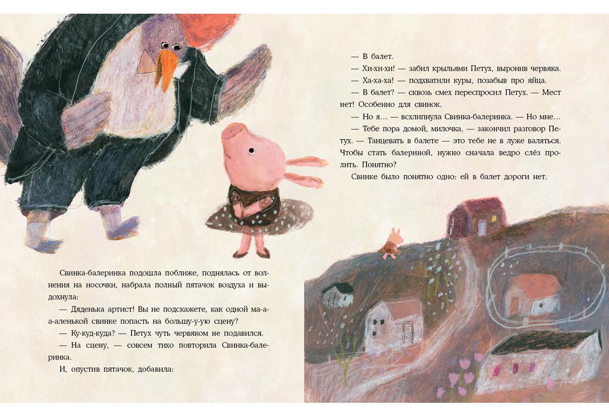 Свинка-балеринка и ведро слёз