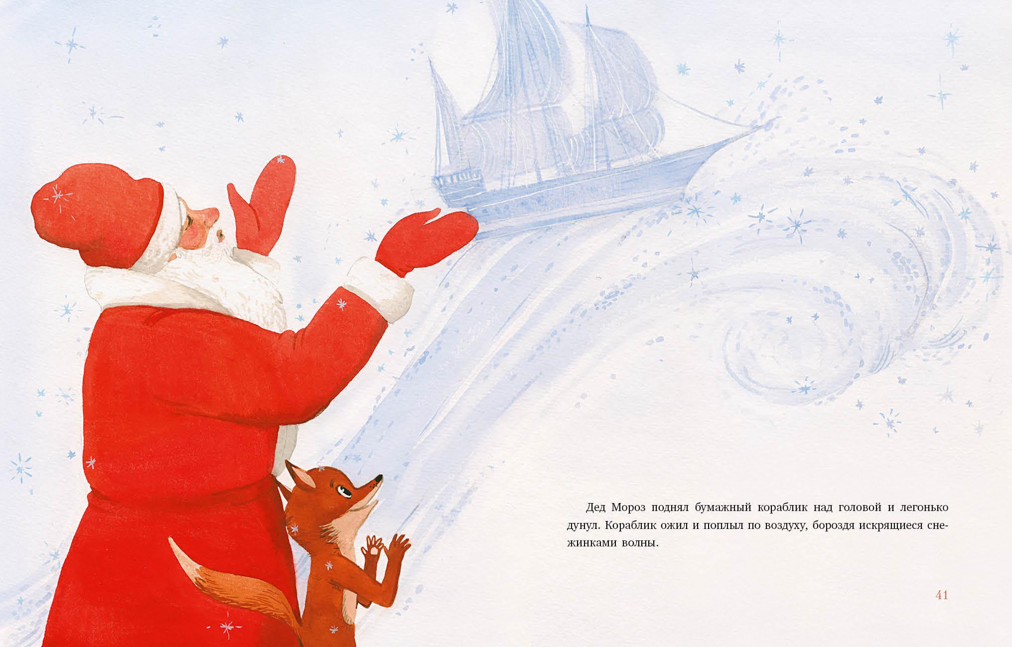 Подарок для Деда Мороза