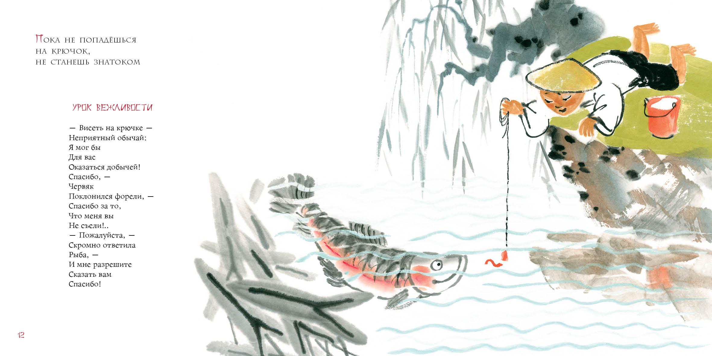 Лягушонок под вишней