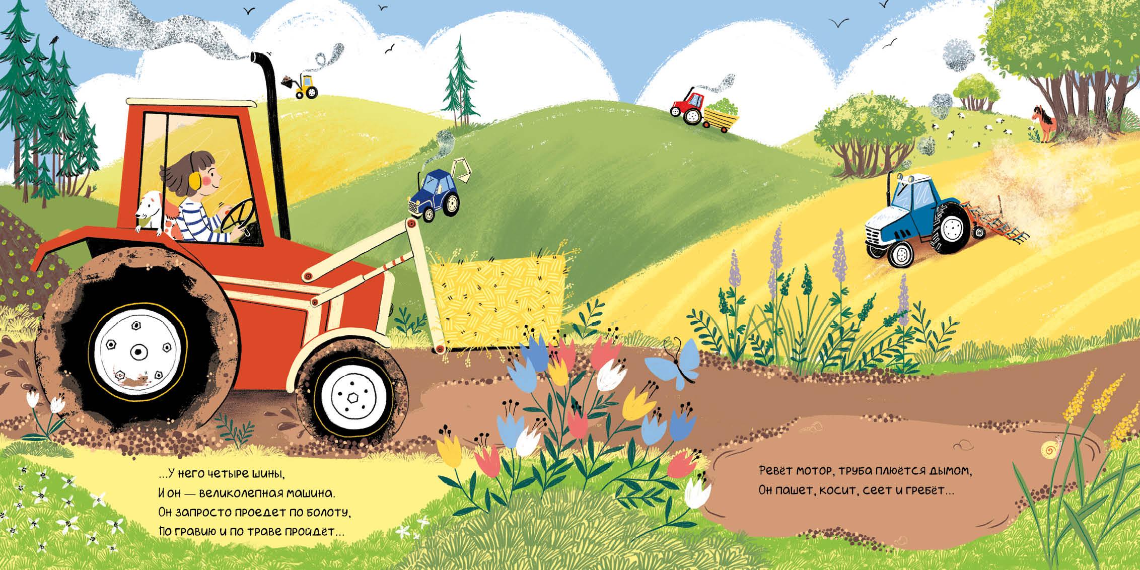 Почему я люблю тракторы