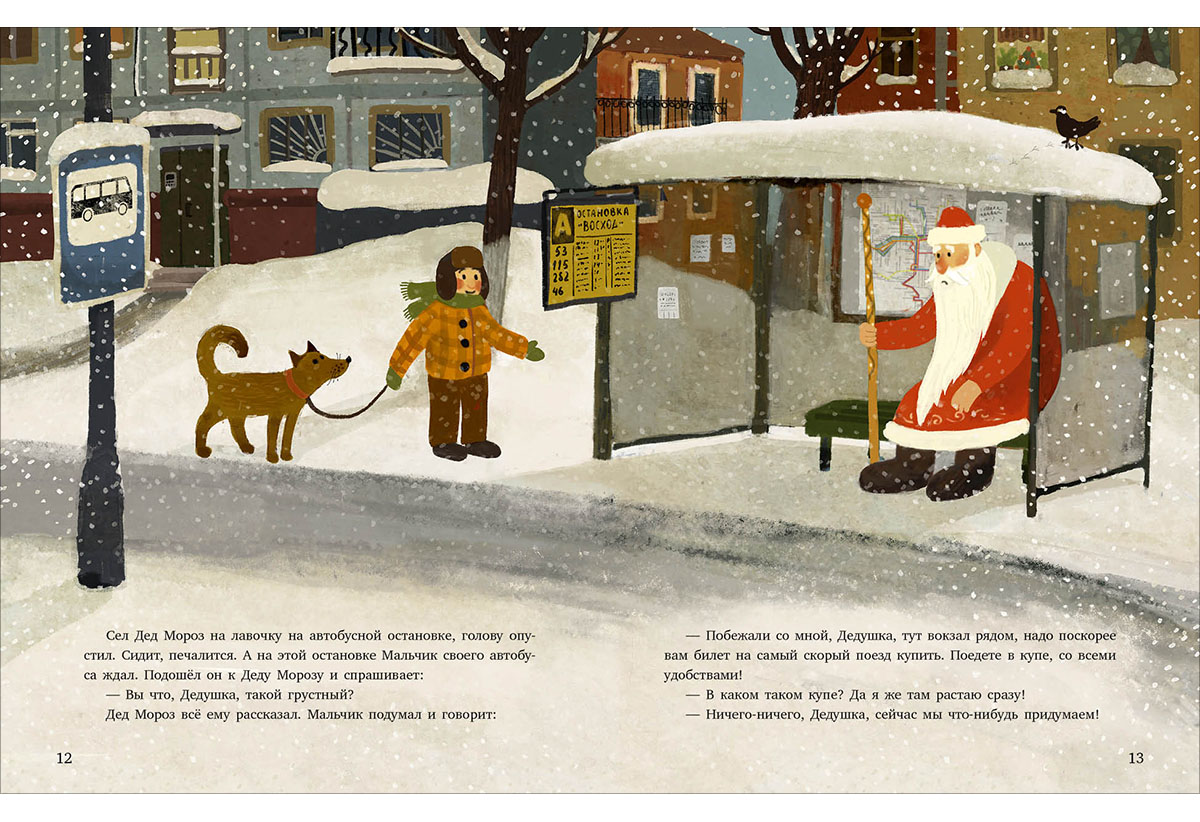Паровоз и Дед Мороз