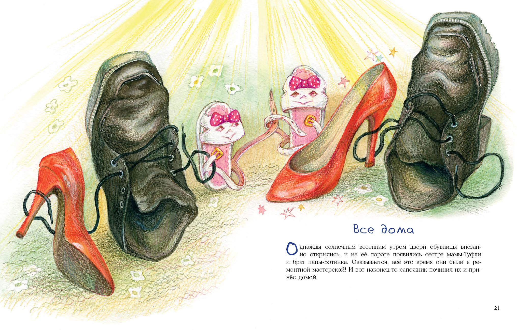 Что творится в обувнице?
