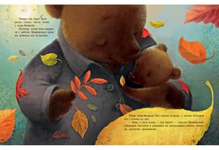 Осень Медвежонка