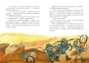 Муравьишкины истории