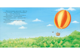 Барсучок и большой шар