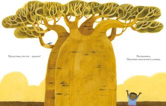 Будь как дерево!
