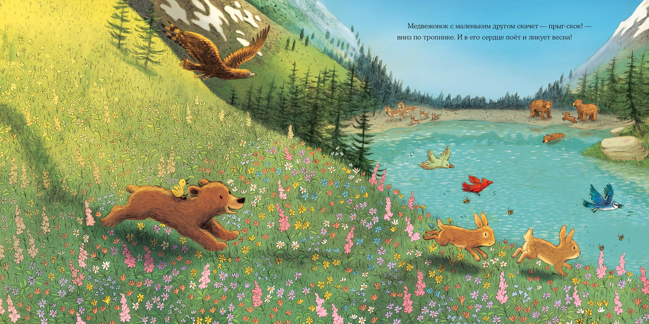 Весна медвежонка