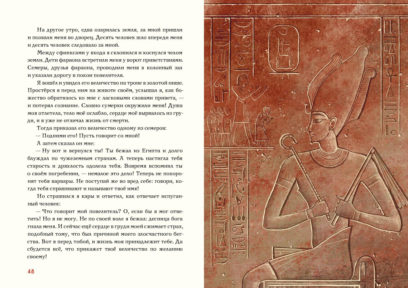 Сказки и повести Древнего Египта