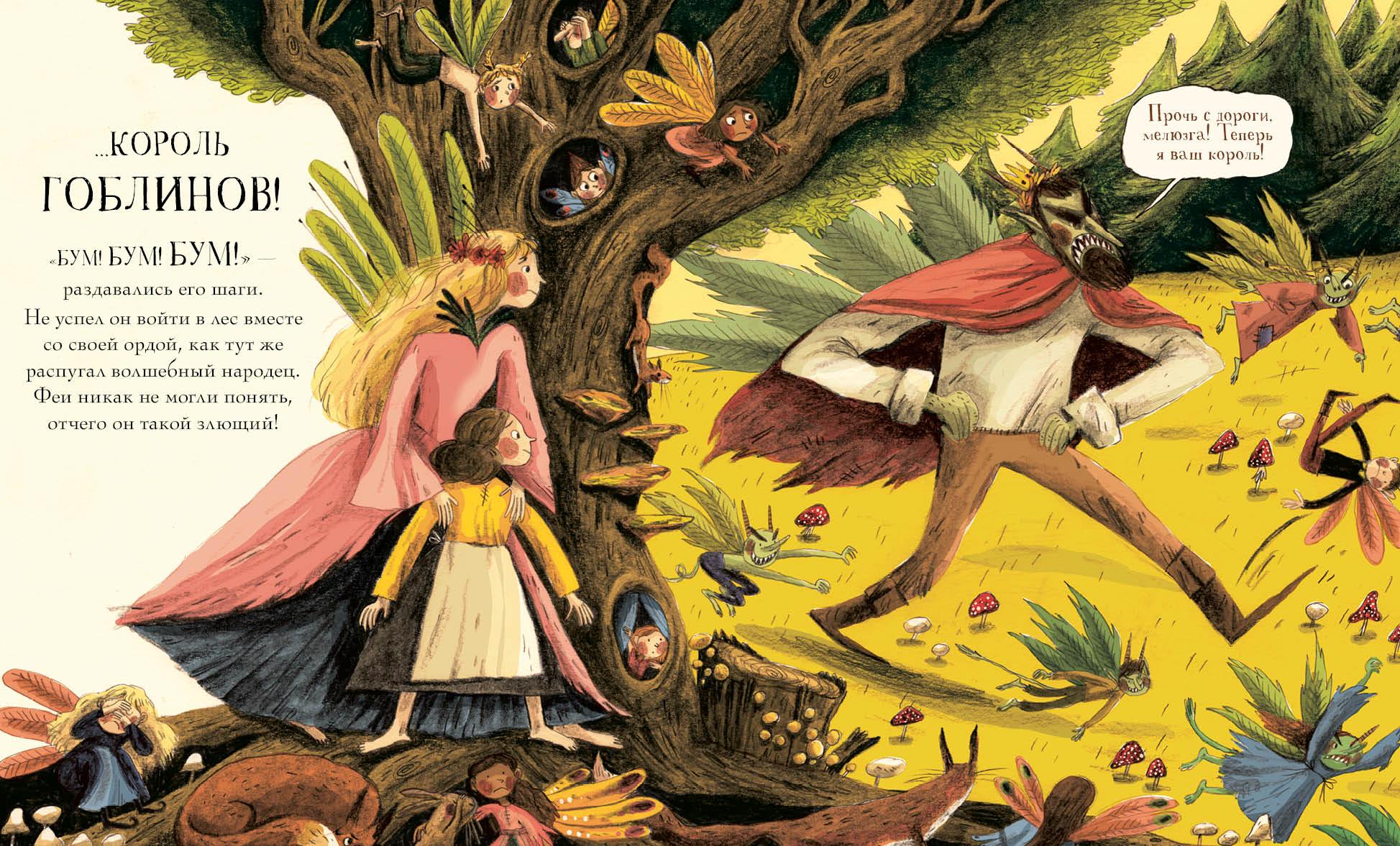 Имельда и король гоблинов