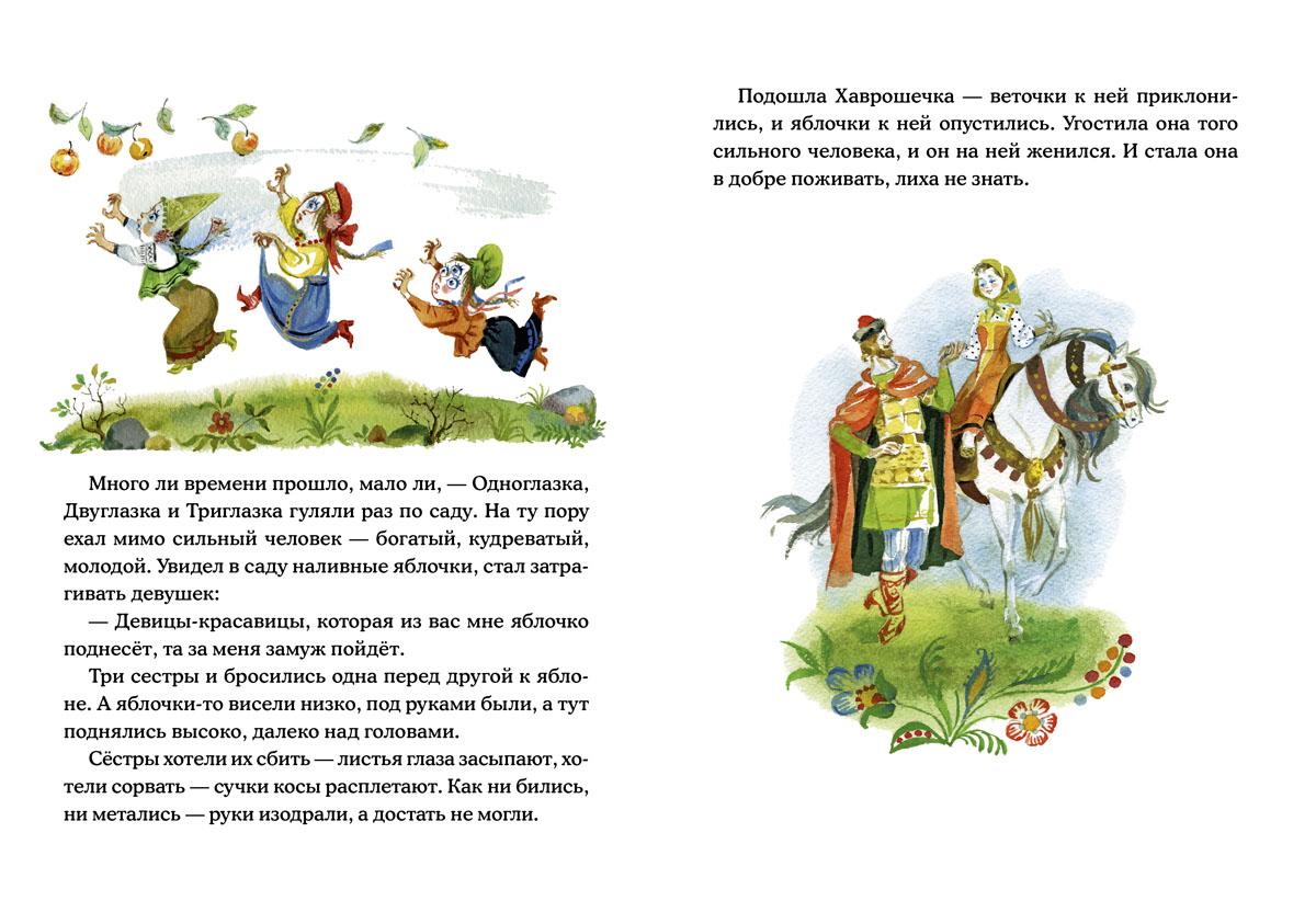 Хаврошечка. Русская народная сказка