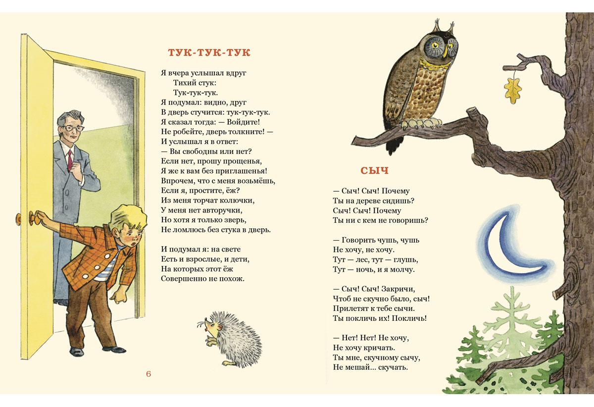 Послушай, черепаха! Стихи