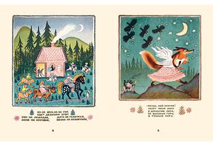 Ай-дуду. сборник русских народных сказок, песенок и потешек