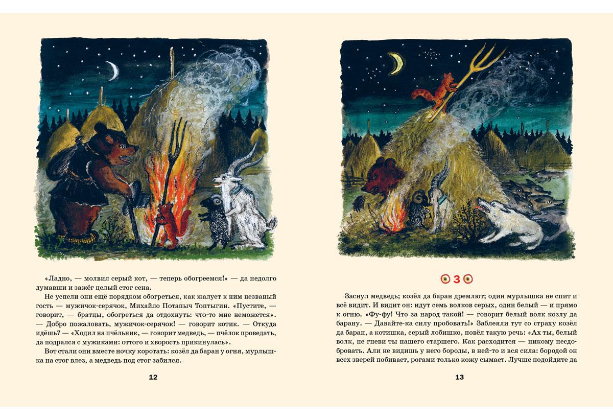 Кот-воркот. Сборник народных сказок, песенок и загадок