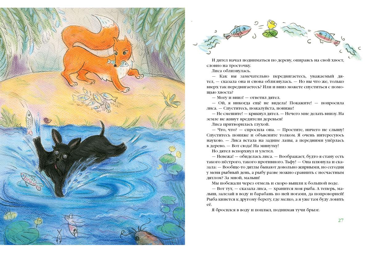 Храбрый Тилли: записки щенка, написанные хвостом. Повесть