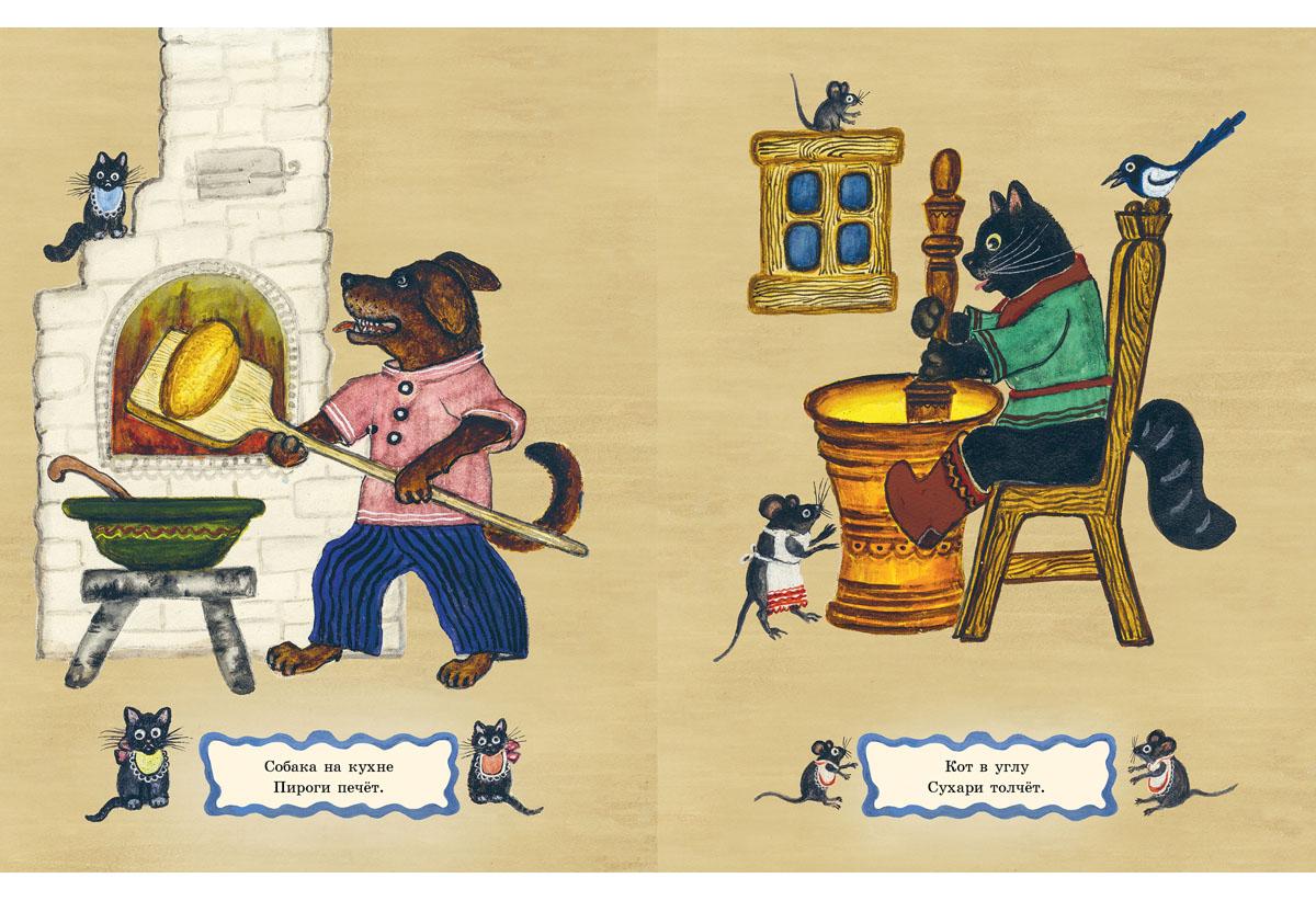 Собака, Кот, Кошка и Курочка. Русская народная песенка