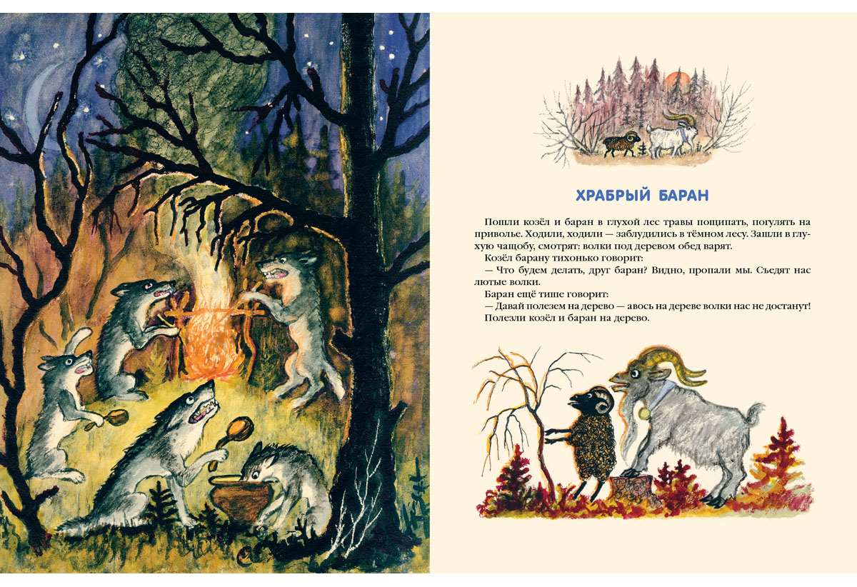 Дружба зверей. Сборник русских народных сказок