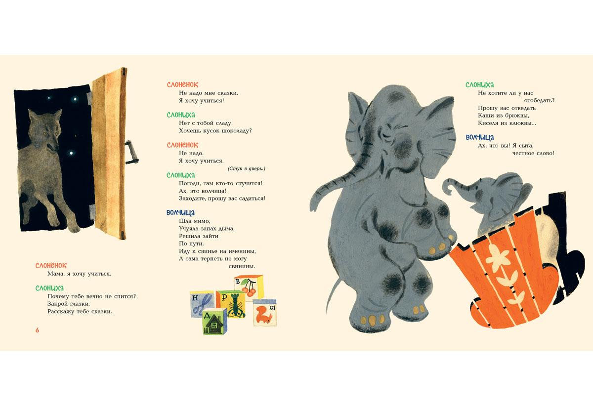 Слонёнок пошёл учиться. Стихи