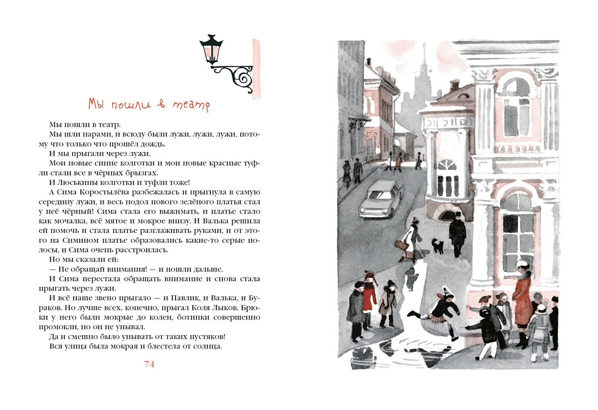 Рассказы Люси Синицыной, ученицы третьего класса. Сборник рассказов