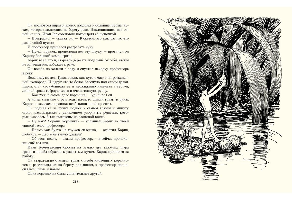 Необыкновенные приключения Карика и Вали. Повесть-сказка